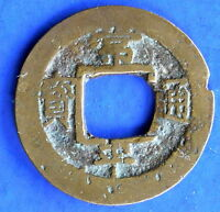 1633 1800'S KOREA 1 MUN CAST COIN HOLED TYPE WELL CIRCULATED  C6