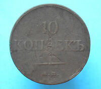 RUSSIAN IMPERIAL COPPER COIN 10 KOPEK. DURING THE REIGN OF NICHOLAS 1 1830 1839