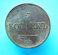 RUSSIAN IMPERIAL COPPER COINS 5 KOPEK. NICOLAS 1 TIME. 1830 1839