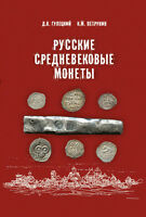 RUSSIAN MEDIEVAL COINS 950 1547. ALL COINS OF THE MIDDLE AGES IN RUSSIA