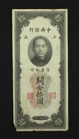 CHINA    BANKNOTE 10 CUSTOMS GOLD UNITS P 327B 1930 VF XF