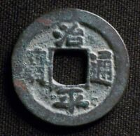 CHINA    NO. SUNG DYNASTY CASH CHIH P'ING T'UNG PAO  YING TSUNG 1064 7 AD