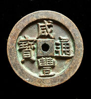 1851 61 CHINA QING DYNASTY HSEIN FENG 1000 CASH LARGE BRONZE