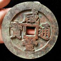 1851 61 CHINA QING DYNASTY HSEIN FENG LARGE BRONZE COIN 740