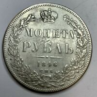 1846 1 ROUBLE SILVER OLD RUSSIAN IMPERIAL COIN. ORIGINAL. WA