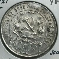 1921 RUSSIA 1 ONE ROUBLE    SILVER