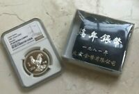 1981 CHINA 30 YUAN SILVER PROOF   NGC PF68 ULTRA CAMEO UCAM   LUNAR ROOSTER