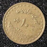 1 COIN FROM IRAN. 10 RIALS.  1993  1372