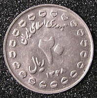1 COIN FROM IRAN.    20 RIALS.  1989.    1368