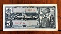 1938 USSR / RUSSIA 5 RUBLES BANKNOTE PILOT;SER.2 LETTER PICK 215B EXTRA NICE
