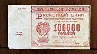1921 USSR / RUSSIA 100 000 RUBLES BANKNOTE PICK 117A