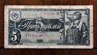 1938 USSR / RUSSIA 5 RUBLES BANKNOTE PILOT;SERIAL.2 LETTER PICK  215B