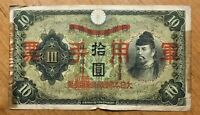 1939 JAPANESE OCCUPATION 10 YEN MILITARY NOTE   LONG TITLE OVERPRINT   PICK M26