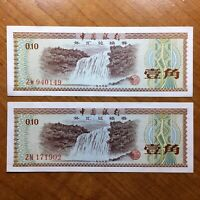 LOT OF TWO: 1979 CHINA 0.10 YUAN FOREIGN EXCHANGE CERTIFICATE PICK FX1A