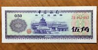 1979 CHINA 0.50 YUAN FOREIGN EXCHANGE CERTIFICATE PICK FX2
