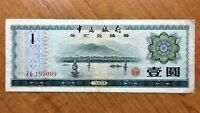 1979 CHINA 1 YUAN FOREIGN EXCHANGE CERTIFICATE PICK FX3