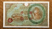 1945 JAPAN 100 YEN BANKNOTE  JAPANESE OCCUPATION MILITARY NOTE HONG KONG ISSUE