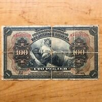 1918 RUSSIA 100 RUBLES PROVISIONAL GOVERNMENT  1917  CREDIT NOTE PICK 40