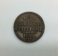 RUSSIA 1844  2 KOPEKS SHARP COIN NICE BROWN C145.1 PLEASING  &  ORIGINAL