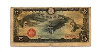 1940 CHINA JAPANESE IMPERIAL GOVERNMENT 5 YEN WORLD WAR 2 PICK M17