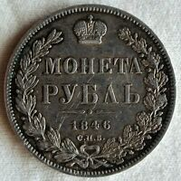 SILVER COIN 1 RUBLE ROUBLE 1846 RUSSIA