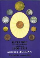 2016 1700 1917 CATALOGUE OF COINS RUSSIA VOLMAR   NEW    NEW