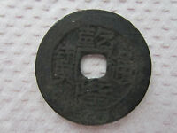 CHINA ND  1736 95 KWEICHOW CASH COIN.