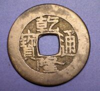 CHINESE CASH COIN CHI'EN LUNG DYNASTY 1736 1795 3