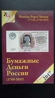 NEW CATALOG 2017 RUSSIAN PAPER MONEY 2ND ISSUE 1769 2015