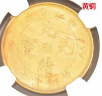 1903 1906 CHINA CHEKIANG 10 CENT BRASS DRAGON COIN NGC MS 62