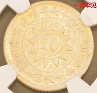 1928 CHINA FUKIEN SILVER 10 CENT  COIN NGC L&M 851 Y 388 MS