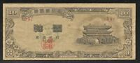 SOUTH KOREA   OLD 10 HWAN NOTE   4286/1953   P16   VF
