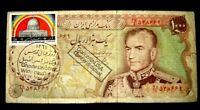 HISTORICAL NOTE.IRAN VS ISREAL-SCARES 1000 R-PROPAGANDA W-DEATH TO ISREAL STAMP