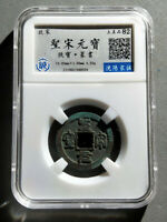 GRADE 82 N.SONG DYNASTY COIN SHENG SONG YUAN BAO  SEAL CHARA