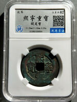 GRADE 82 N.SONG DYNASTY COIN XI NING ZHONG BAO  CASH 2