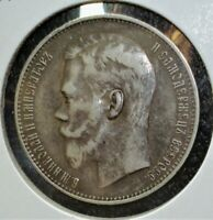 1897 SILVER RUSSIAN ROUBLE CATALOG Y 59.1