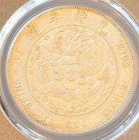 1908 CHINA EMPIRE SILVER DOLLAR DRAGON COIN PCGS L&M 11 Y 14