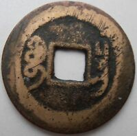 CHINA 1736 1795 CHIEN LUNG COIN