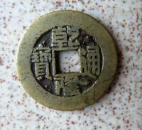 VINTAGE CHINESE COIN  EMPEROR KAO TSUNG 1736 1795 SHAN LUNG SERIES