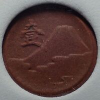 JAPAN ND  1945  REDDISH BROWN BAKED CLAY SEN UNCIRCULATED