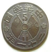 CHINA  COPPER COIN - REPUBLIC YUNNAN PROVINCE 5 FEN CENT YEAR 21 1932