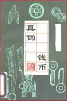 CHINA ANCIENT COIN AUTHENTICITY GUIDE BOOK EBOOK ON DVD OR C