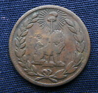 1845 PARAGUAY COIN 1/12 REAL