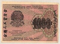 1919 RUSSIA USSR 1000 RUBLES BANKNOTE  BABEL NOTE ISSUE FINE