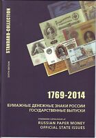 RUSSIA  THE CATALOG OF BANKNOTES 1769 2014 STANDARD COLLECTION   6TH ED. 2014