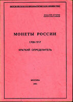 COINS OF RUSSIA AND THE USSR 1700 1917 MOSCOW NUMISMATIC SOCIETY 1991.