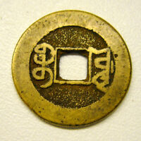 CHINA ND1736 1795 CHIEN LUNG CASH COIN