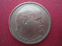USSR  1970 100TH ANNIVERSARY   BIRTH OF VLADIMIR LENIN   ONE ROUBLE COIN