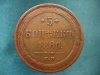 COPPER COIN 5 KOPEKS 1860. ..  ALEXANDER II 1855 1881 RUSSIAN EMPIRE