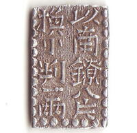 JAPAN EDO PERIOD SILVER COIN